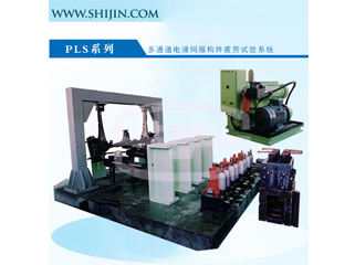 PLS Series Multi-channel Electro-Hydraulic Servo Component Fatigue Test System
