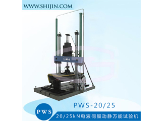 PWS-E20/25 Electro-Hydraulic Servo Dynamic And Static Universal Testing Machine