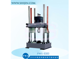 PWS-E500 Electro-Hydraulic Servo Dynamic And Static Universal Testing Machine