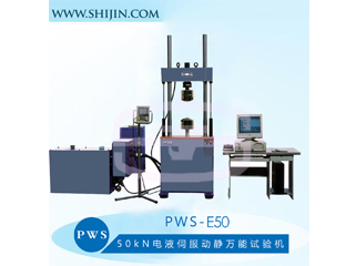 PWS-E50 Electro-Hydraulic Servo Dynamic And Static Universal Testing Machine